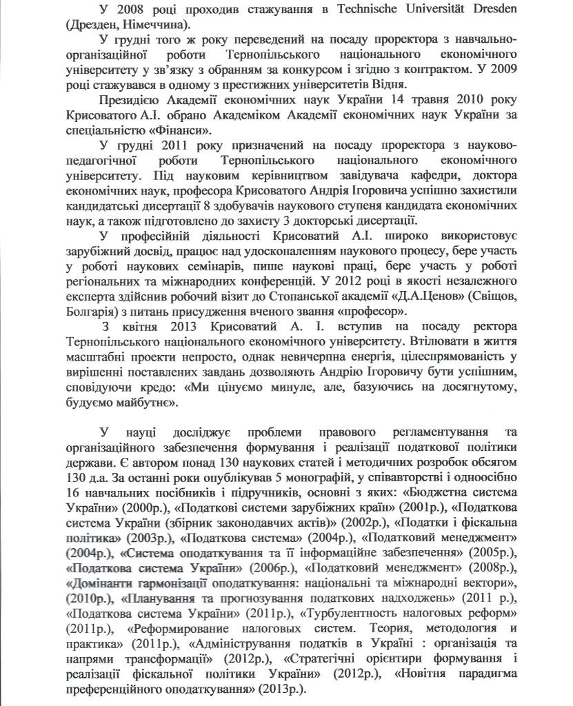 Крисоватий Андрій Ігорович