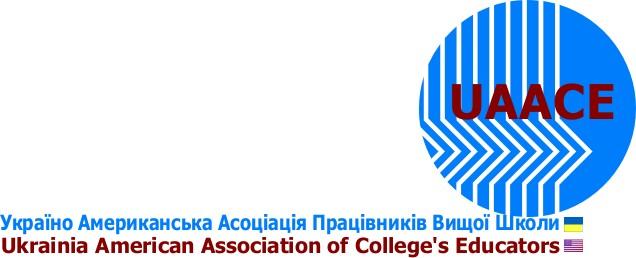 Положення   про членство та членські внески в Громадській організації  «Україно-Американська асоціація працівників вищої школи»