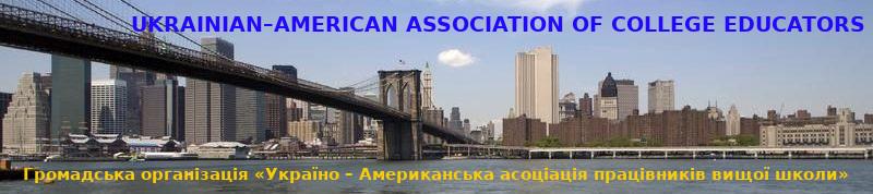 Ukrainian–American Association of College Educators